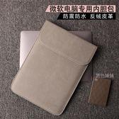 微軟平板surface book pro5/4保護套12 13 14寸LAPTOP內膽包 DA4309『黑色妹妹』