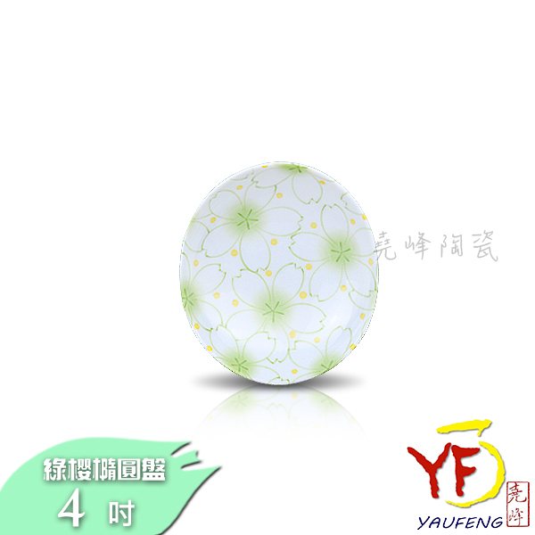 【堯峰陶瓷】日式大東亞櫻花系列4吋橢圓盤 粉櫻/綠櫻 蛋糕盤 小菜盤   下午茶首選餐具