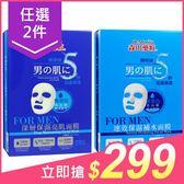 (任選2件$299)森田藥粧 深層保濕亮肌/速效保濕補水 面膜(7片入) 兩款可選【小三美日】