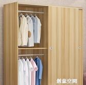 衣櫃 推拉門衣柜現代簡約實木質家用臥室簡易衣櫥出租房組裝經濟型柜子 NMS