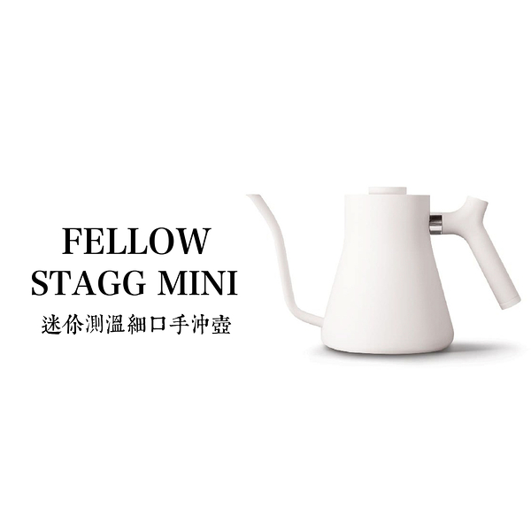 FELLOW STAGG MINI測溫手沖細口壺600ml-霧面白