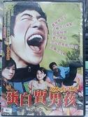挖寶二手片-H06-012-正版DVD-韓片【蛋白質男孩】-林恩慶 柳承範(直購價)