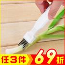 2入 切蔥器 蔥絲刀【AE02337-2】i-Style居家生活