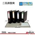 【46個送2個】STRONG 自強 250L 西式 二孔拱型夾 A4(280X80X350mm) 資料夾 檔案夾 文件夾【亮點OA】