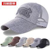 男士帽子夏季戶外釣魚棒球帽韓版防曬遮陽帽夏天透氣太陽帽鴨舌帽【狂歡萬聖節】