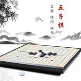 兒童棋類益智玩具跳棋五子棋國際象棋磁性棋子斗獸棋飛行棋桌游戲梗豆物語