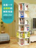 書櫃 書架 收納 旋轉書架360度書櫃落地創意經濟型簡約現代兒童小書櫃簡易置物架全館免運!~`