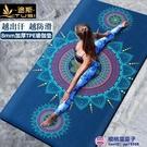 瑜伽墊加厚加寬加長初學健身瑜珈橡膠防滑專業地墊子家用品牌【櫻桃菜菜子】