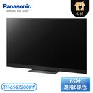 [Panasonic 國際牌]65吋 日本製六原色 4K OLED智慧電視 TH-65GZ2000W