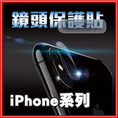 [Q哥] iPhone8/7鏡頭保護貼【軟性鋼化製成/防一定程度刮傷】C39 i8/7plus後背手機鏡頭膜全屏