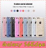 【萌萌噠】三星 Galaxy S6 Edge 商務純色簡約款 仿金屬拉絲保護殼 全包軟邊 防摔 手機殼 手機套