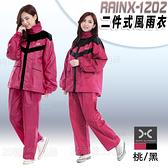 【RainX RX-1202 配色 套裝 風 雨衣 桃黑 兩件式 雨衣 】寬反光條、高領口、褲管扣