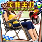 宅神主打02:鋸齒軌道!!無重力躺椅(送杯架)無段式躺椅斜躺椅折合椅摺合椅折疊椅摺疊椅涼椅