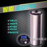 降價優惠兩天-打氣筒自行車智慧打氣筒摩托車汽車高壓充電型充氣泵可預設胎壓自動充