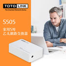 [哈GAME族]滿399免運費 可刷卡 TOTOLINK S505 5埠 家用乙太網路交換器 隨插即用 散熱佳 環保節能省電