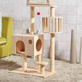 中小型實木貓爬架劍麻貓窩貓房子貓抓柱貓玩具寵物用品『小淇嚴選』