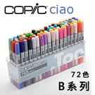 日本原裝進口 COPIC Ciao 第三代麥克筆 72 Color Set B 72色 B色系 盒裝 /盒