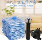 真空衣物壓縮袋被子收納袋大號棉被抽氣袋加厚衣服打包袋滿送電泵