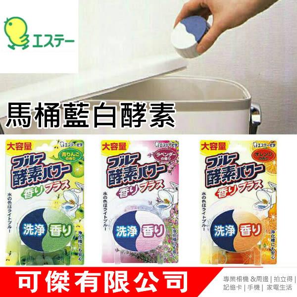 下殺優惠 售完為止可傑 日本 雞仔牌 馬桶用藍白酵素 清潔錠 分解污垢,洗淨、除菌、防污力