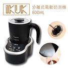 現貨免運【IKUK艾可】分離式電動奶泡機 IK-MF0800