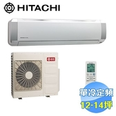 日立 HITACHI 單冷定頻一對一分離式冷氣 RAS-80UK1 / RAC-80UK1