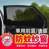 【全館批發價】車窗防蚊罩 遮陽 紗窗 車用蚊帳 汽車 車用 紗窗 蚊帳 【BE983】