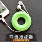 【金士曼】 耳機捲線器 耳機 收納 傳輸線 充電線 收納 理線器 捲線器 集線器 整線器 耳機盒