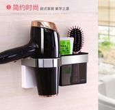吹風機架 吹風機架免打孔衛生間廁所吹風筒架浴室衛生間置物架電吹風架