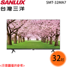 【SANLUX三洋】32吋 HD液晶顯示電視 SMT-32MA7 送貨到府