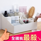 置物盒 儲物盒 整理盒 化妝品 書桌 加...