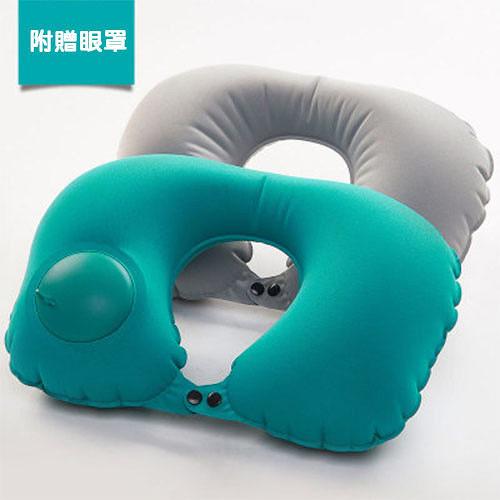 *買就送眼罩*旅遊戶外用U型按壓式充氣頸枕