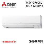 【MITSUBISHI三菱】7-10坪 靜音大師 變頻分離式冷氣 MUY/MSY-GR60NJ 免運費/送基本安裝