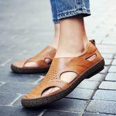 夏季真皮涼鞋 透氣鏤空戶外休閒鞋 懶人鞋《印象精品》q276