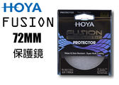 HOYA Fusion ANTISTATIC Protector 保護鏡 防靜電 防油墨 防潑水 72MM 18層鍍膜 光學鏡片 日本製