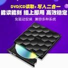 外置行動光驅DVD刻錄機筆記本台式一體機電腦CD通用外接USB光驅盒 小明同學