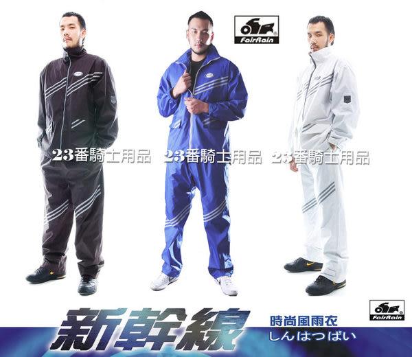 【FairRain 飛銳 第二代 新幹線 時尚風 雨衣 二件式】戶外活動 / 登山 / 釣魚