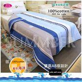 御芙專櫃『藍色海洋』˙高級100%cotten【涼被】5*6尺(台灣製造˙精選系列)
