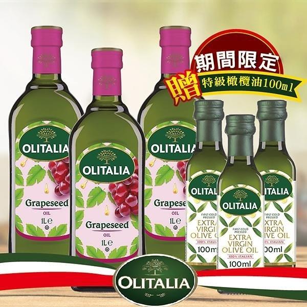 【南紡購物中心】【期間限定】奧利塔葡萄籽油1000mlx3罐贈奧利塔特級初榨橄欖油100mlx3罐