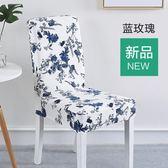 椅套家用彈力座椅套罩連體飯店酒店辦公 簡約歐式餐椅餐桌凳子布藝~ 出貨八五折~