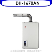 《結帳打9折》櫻花【DH-1670AN】16公升強制排氣熱水器數位式 天然氣(含標準安裝)