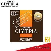 【金聲樂器】OLYMPIA CTA-1047PB 木吉他弦 包膜弦 磷青銅 10-47