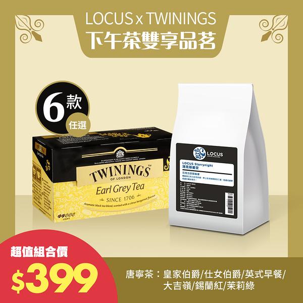 【Twinings x Locus】下午茶經典組合-唐寧茶經典款+Locus星空半磅咖啡豆
