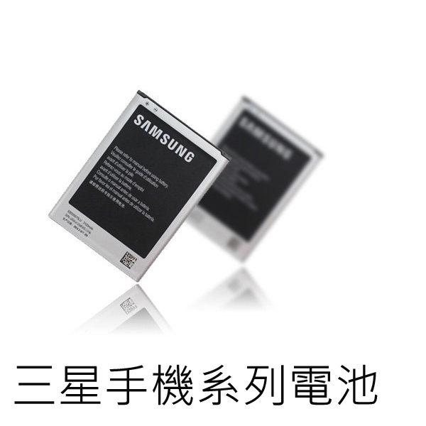 三星 S2 S3 S4 Note edge NOTE 2 3 4 neo N7505 J7 2016 J2 Pro BA900 S7 專用 平輸 電池 充電 BOXOPEN