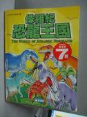 【書寶二手書T3/少年童書_YHX】侏羅紀恐龍王國_梁承旭