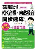 (二手書)基礎英語必修:KK音標‧自然發音同步速成(全新修訂版)