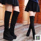 長筒靴 長筒靴女過膝秋冬新款厚底楔形女內增高百搭厚底瘦腿彈力膝上靴 生活主義