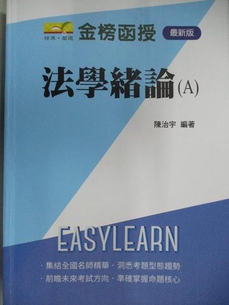 【書寶二手書T2/進修考試_DBU】法學緒論(A)_陳治宇_民106