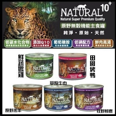 『寵喵樂旗艦店』【免運】【24罐】紐西蘭NATURAL10+《原野無穀機能主食罐》185g