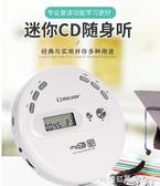 便攜CD機-便攜式CD播放器學生英語MP3音樂專輯光盤播放機 cd機隨身聽復讀機  YJT  喵喵物語