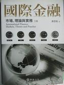 【書寶二手書T8/大學商學_QGG】國際金融-市場、理論與實務_黃昱程